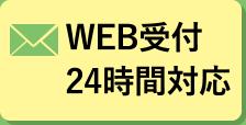 WEB受付24時間対応