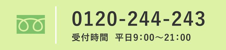 フリーダイヤル0120-244-243受付時間  平日9:00〜21:00